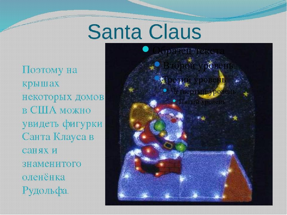 Santa Claus Поэтому на крышах некоторых домов в США можно увидеть фигурки Сан...