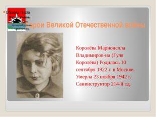 Герои Великой Отечественной войны Королёва Марионелла Владимировна (Гуля Кор