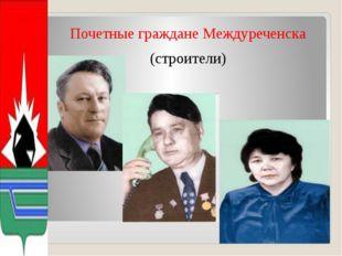 Почетные граждане Междуреченска (строители)