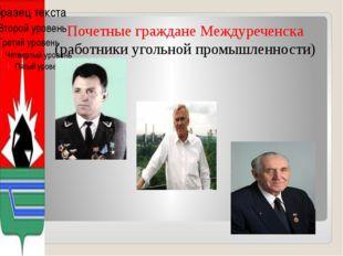 Почетные граждане Междуреченска (работники угольной промышленности)