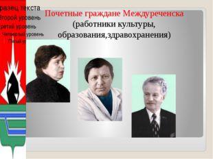 Почетные граждане Междуреченска (работники культуры, образования,здравохранен