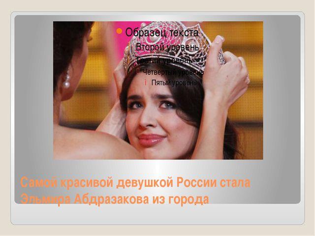 Самой красивой девушкой России стала Эльмира Абдразакова из города