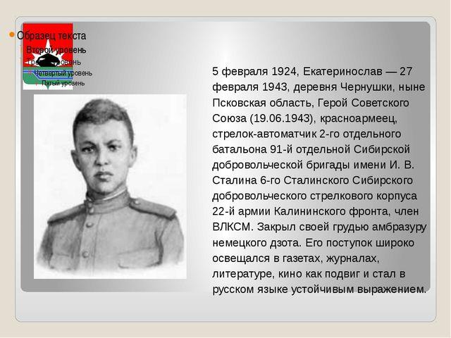 Алекса́ндр Матве́евич Матро́сов 5 февраля 1924, Екатеринослав — 27 февраля 19...