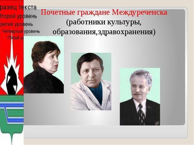 Почетные граждане Междуреченска (работники культуры, образования,здравохранен...