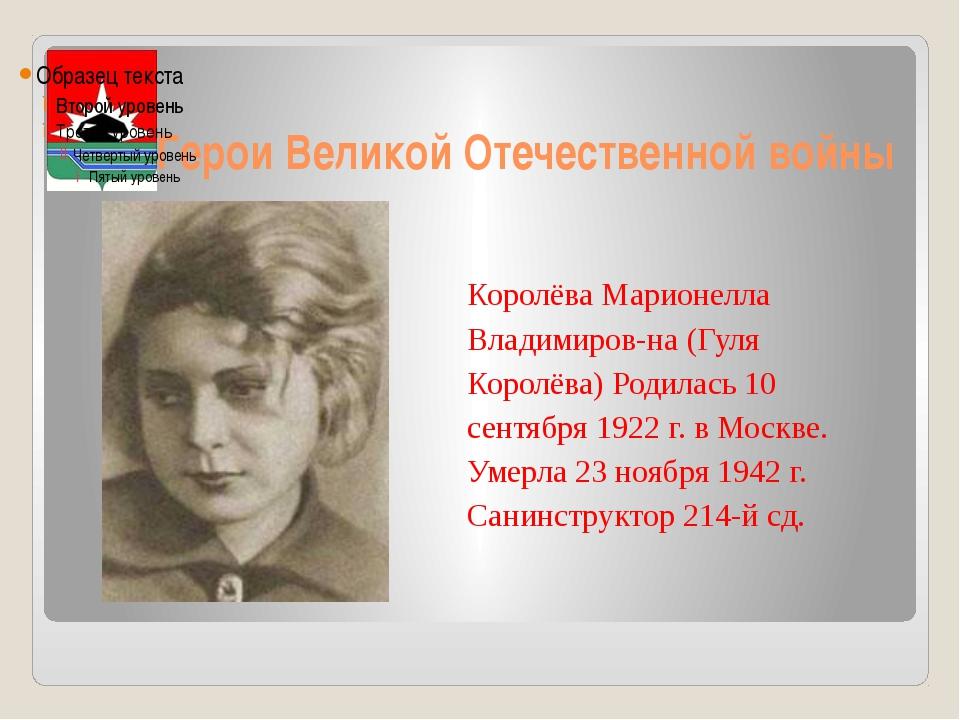 Герои Великой Отечественной войны Королёва Марионелла Владимировна (Гуля Кор...
