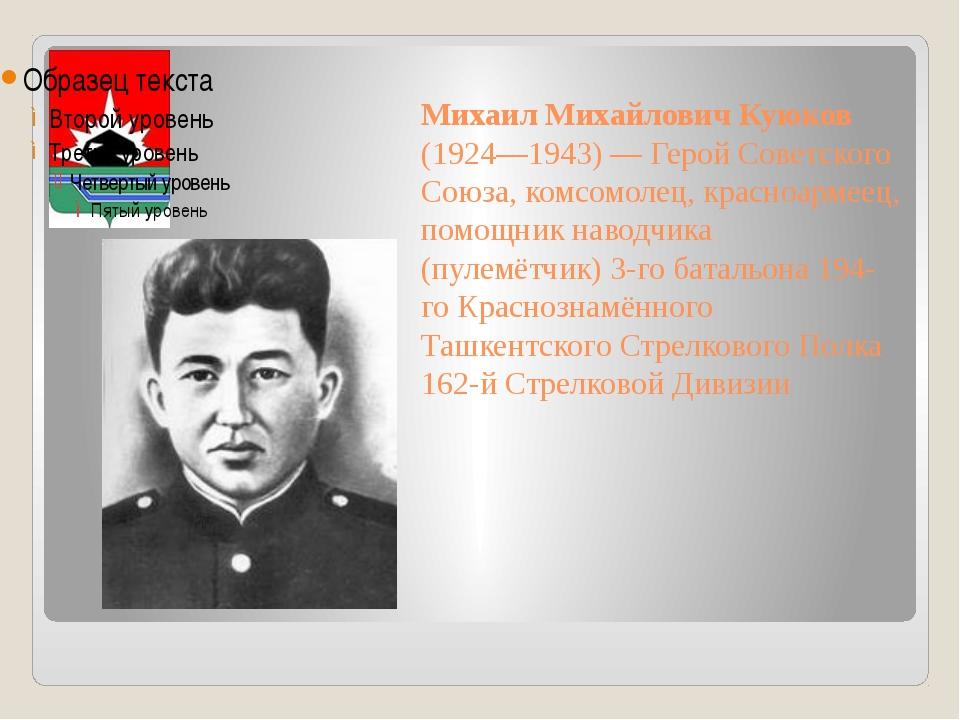 Михаил Михайлович Куюков (1924—1943) — Герой Советского Союза, комсомолец, кр...