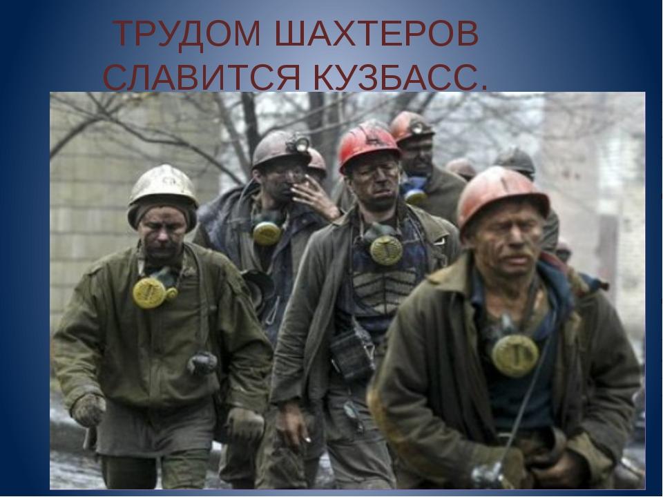 ТРУДОМ ШАХТЕРОВ СЛАВИТСЯ КУЗБАСС.