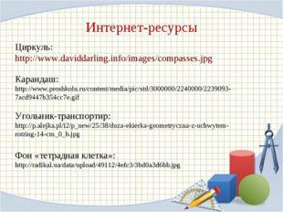 Интернет-ресурсы Циркуль: http://www.daviddarling.info/images/compasses.jpg К
