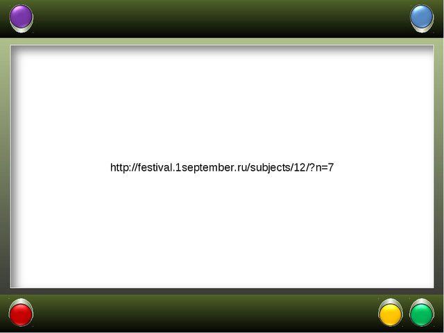 http://festival.1september.ru/subjects/12/?n=7