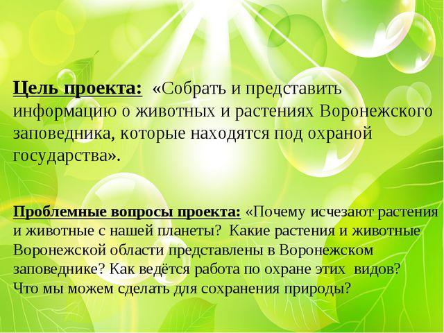 Цель проекта: «Собрать и представить информацию о животных и растениях Ворон...