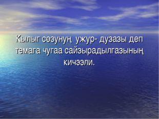Кылыг сөзунуң ужур- дузазы деп темага чугаа сайзырадылгазының кичээли.