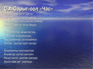 С.А.Сарыг-оол «Час» Агарган хар эстип батты Аңгыр, кастар ырлап келди. Ыржым,