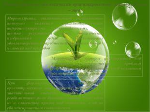 Таким образом, экологически ориентированное мировоззрение – это: Мировоззрени