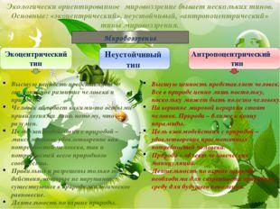 Экологически ориентированное мировоззрение бывает нескольких типов. Основные