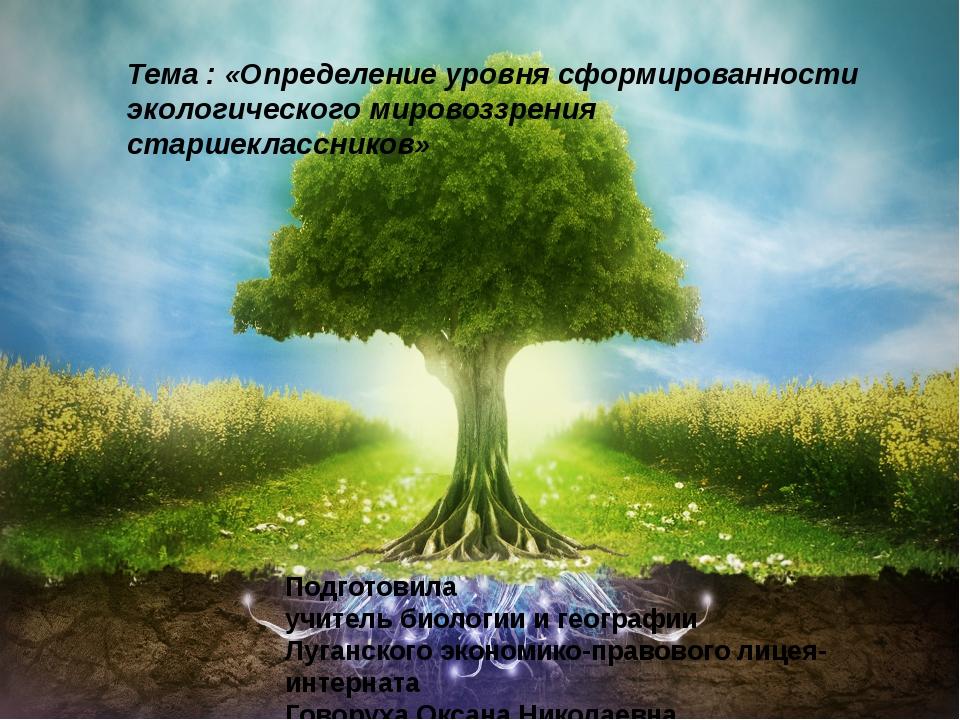 Тема : «Определение уровня сформированности экологического мировоззрения стар...