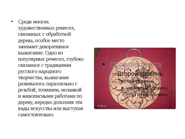 Среди многих художественных ремесел, связанных с обработкой дерева, особое м...