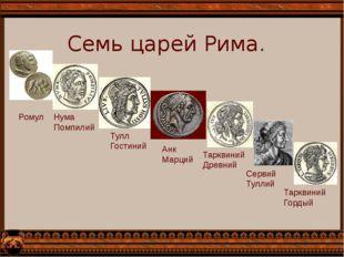 Семь царей Рима. Ромул Нума Помпилий Тулл Гостиний Анк Марций Тарквиний Древн