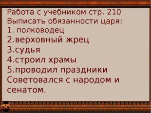 Работа с учебником стр. 210 Выписать обязанности царя: 1. полководец 2.верхов