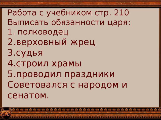 Работа с учебником стр. 210 Выписать обязанности царя: 1. полководец 2.верхов...