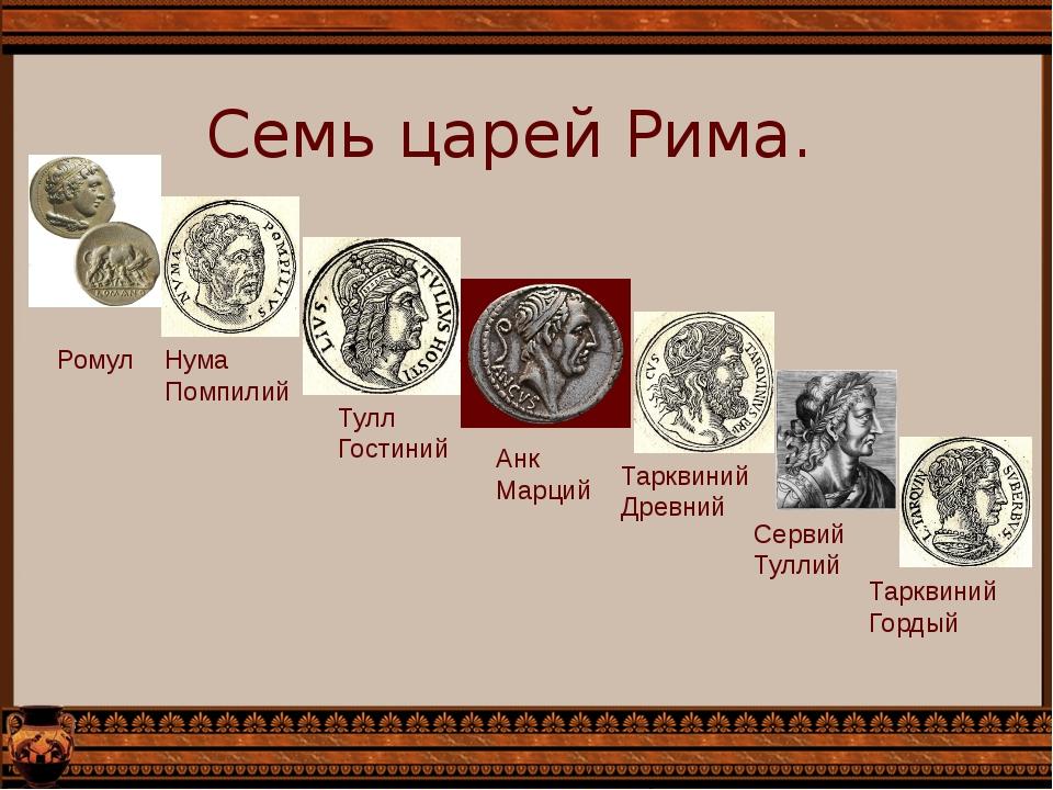 Семь царей Рима. Ромул Нума Помпилий Тулл Гостиний Анк Марций Тарквиний Древн...