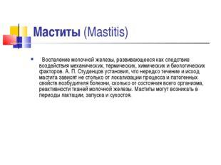 Маститы (Mastitis) Воспаление молочной железы, развивающееся как следствие в