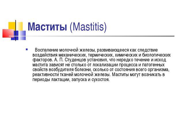 Маститы (Mastitis) Воспаление молочной железы, развивающееся как следствие в...