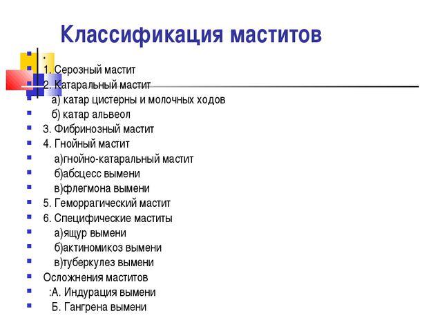 Классификация маститов . 1. Серозный мастит 2. Катаральный мастит а) катар ци...