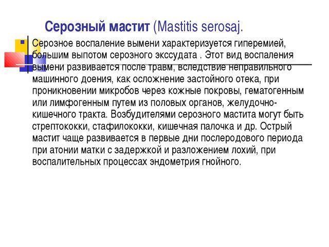 Серозный мастит (Mastitis serosaj. Серозное воспаление вымени характеризуется...