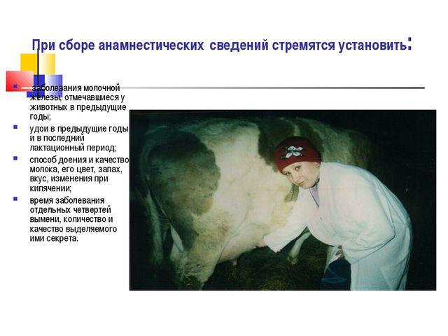 При сборе анамнестических сведений стремятся установить: заболевания молочной...