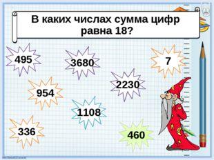 Назови числа в порядке возрастания 954 495 1108 336 460 7 2230 3680 Какое чис