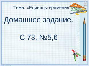 Тема: «Единицы времени» Домашнее задание. С.73, №5,6
