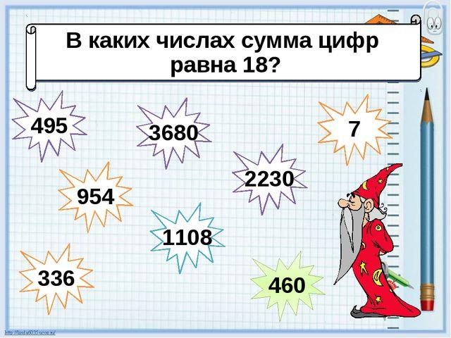 Назови числа в порядке возрастания 954 495 1108 336 460 7 2230 3680 Какое чис...