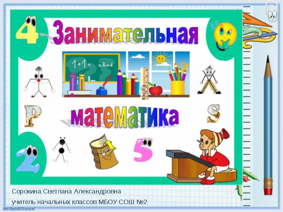 Сорокина Светлана Александровна учитель начальных классов МБОУ СОШ №2