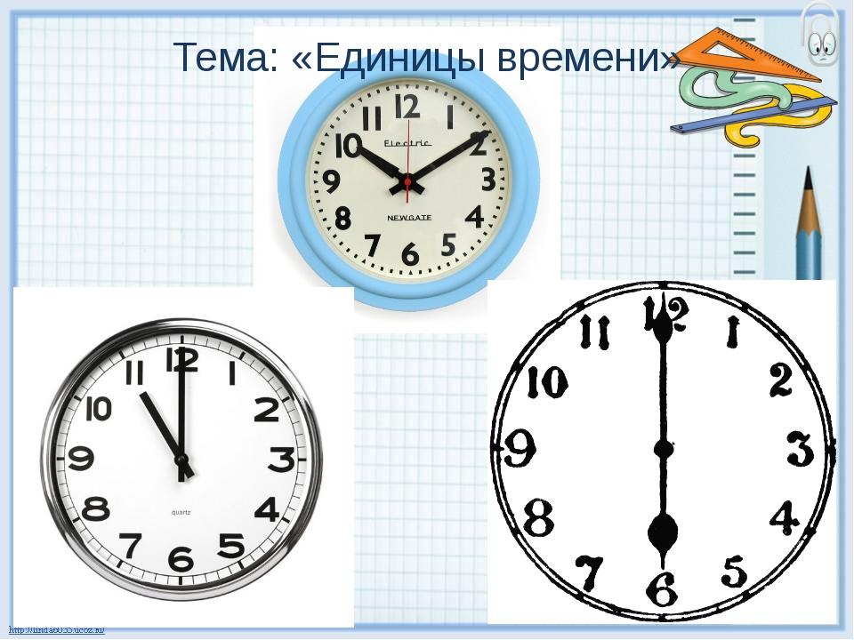 Тема: «Единицы времени»
