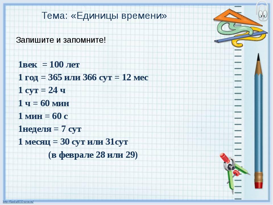 Тема: «Единицы времени» Запишите и запомните! 1век = 100 лет 1 год = 365 или...