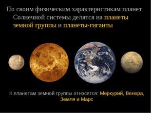 Посвоимфизическимхарактеристикампланет Солнечнойсистемыделятсянаплане