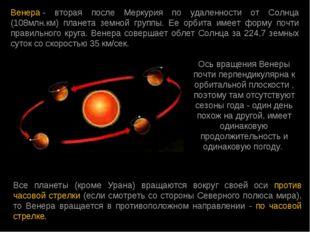Венера- вторая после Меркурия по удаленности от Солнца (108млн.км) планета з