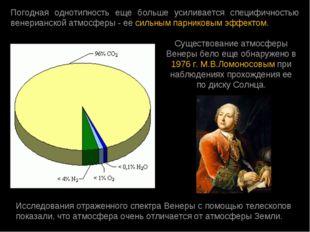 Погодная однотипность еще больше усиливается специфичностью венерианской атмо
