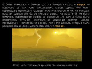 В близи поверхности Венеры удалось измерить скорость ветров — примерно 13 км/