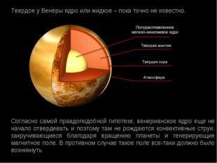 Согласно самой правдоподобной гипотезе, венерианское ядро еще не начало отвер
