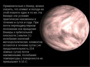 Применительно к Венер, можно сказать, что климат и погода на этой планете одн