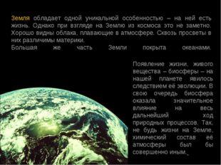 Земля обладает одной уникальной особенностью – на ней есть жизнь. Однако при