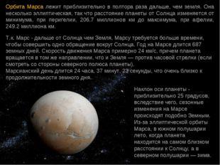 Орбита Марса лежит приблизительно в полтора раза дальше, чем земля. Она неско