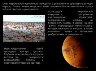 Цвет Марсианской поверхности находится в диапазоне от оранжевого до буро-черн