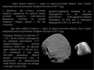 Де́ймос(греч.Δείμος«ужас») — один из двухспутников Марса. Был открыт амер