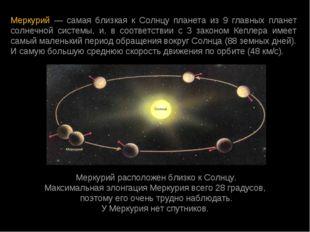 Меркурий — самая близкая к Солнцу планета из 9 главных планет солнечной систе