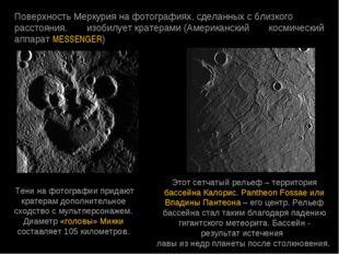 ПоверхностьМеркуриянафотографиях, сделанныхсблизкого расстояния, изобил