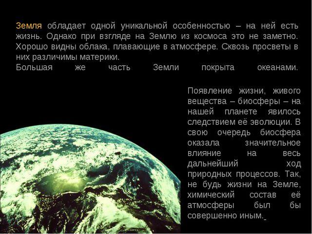 Земля обладает одной уникальной особенностью – на ней есть жизнь. Однако при...