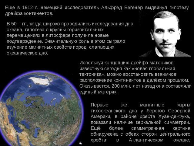 Ещё в 1912 г. немецкий исследователь Альфред Вегенер выдвинул гипотезу дрейфа...