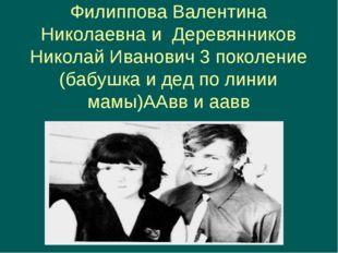Филиппова Валентина Николаевна и Деревянников Николай Иванович 3 поколение (б